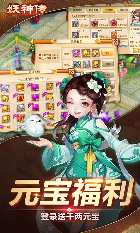 妖神传-送元宝