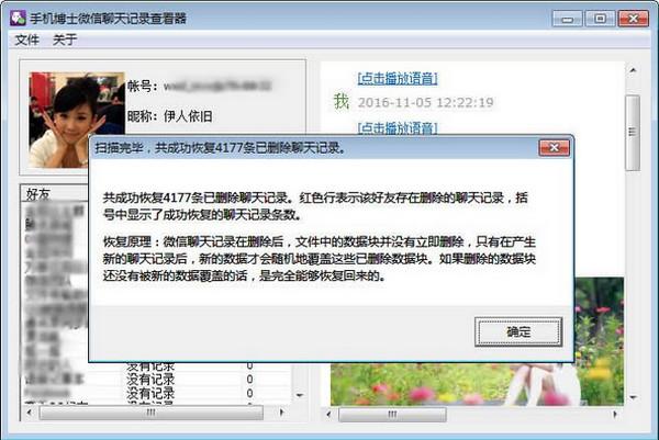 手机博士微信聊天记录查看器V4.7官方版_微信聊天记录恢复软件