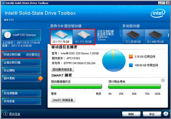 intel磁盘理_软件下载 系统软件 磁盘工具 intel ssd toolbox    第一步:安装好