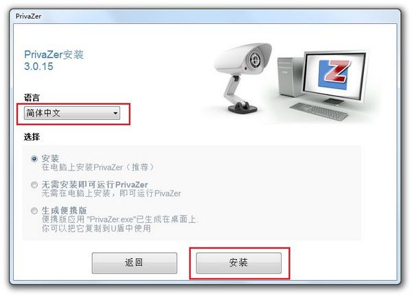 PrivaZer V3.0.21.0