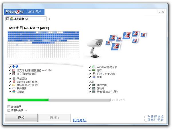 PrivaZer V3.0.21.0绿色版