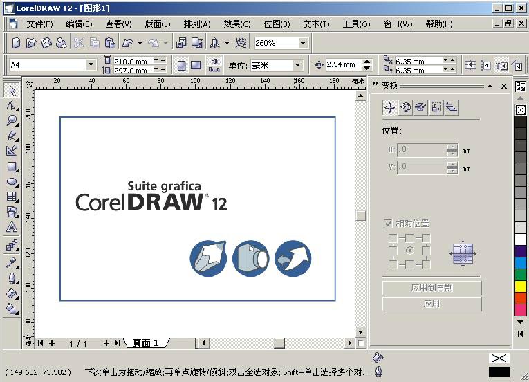 CorelDRAW下载