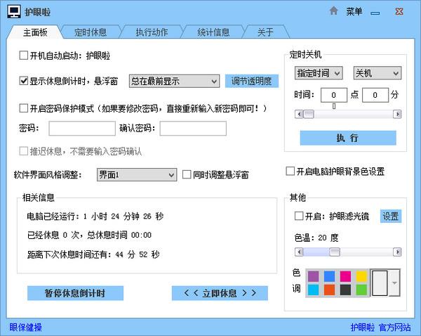 护眼啦V1.8官方免费版_定时提醒软件