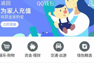 手机qq如何查询实时公交?手机qq查询实时公交的方法