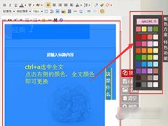 135微信编辑器怎么换色?135微信编辑器换色教程