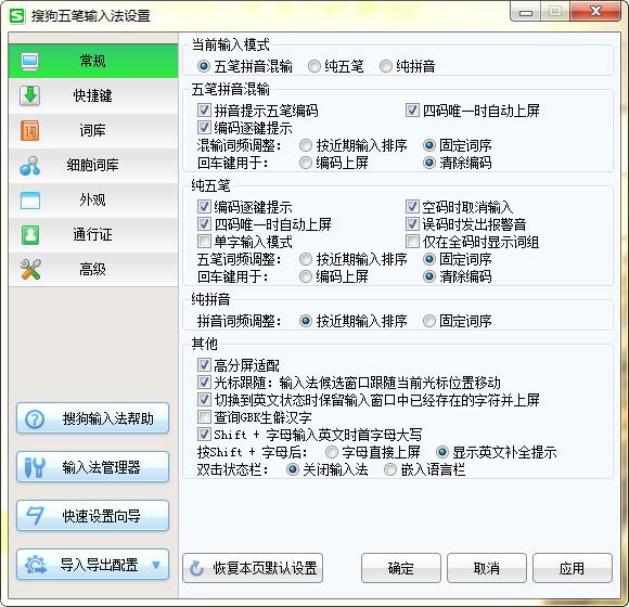 搜狗五笔输入法V2.1.0.1586官方版