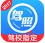 棋宝驾考2018(棋宝驾考模拟系统) V2018.6 官方安装版