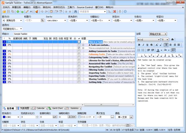 ToDoList V7.1.3.0中文版