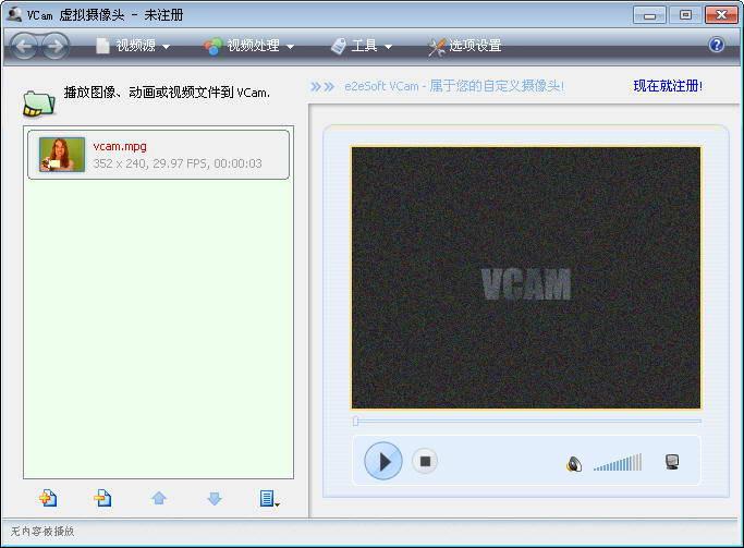 vcam虚拟摄像头_vcam虚拟摄像头官方版6.0下载_屏幕
