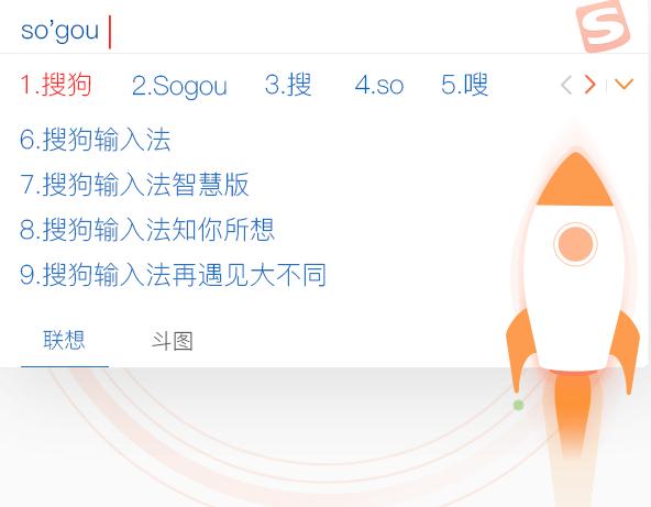 搜狗输入法 V2.1.0.0086 64位Linux版