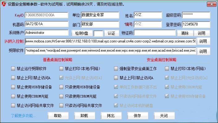 365企業知產保護系統