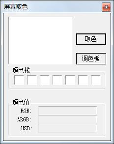 全屏幕取色工具