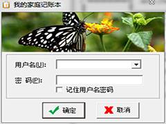 家庭记账软件哪个好用?6款家庭记账软件排行一览