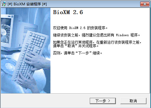 Bioxm中文版_Bioxm2.6免费版