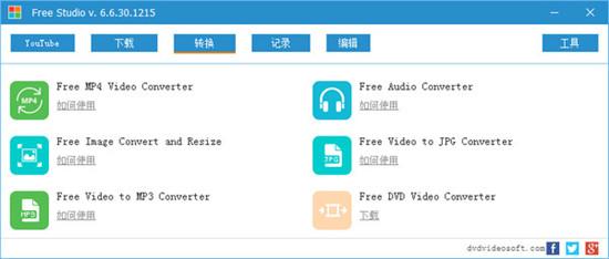 免费媒体工具