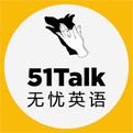 51talk ac客户端 V2.20.1.24 官方安装版