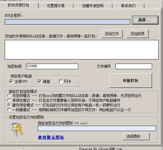 EXE软件打包加密器EXE ResPacke 9.2 官方版