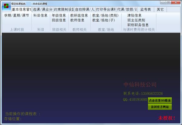 悟空排课 V1.6.6 官方版