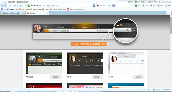 猎豹浏览器电脑版下载_猎豹浏览器6.0.114官方