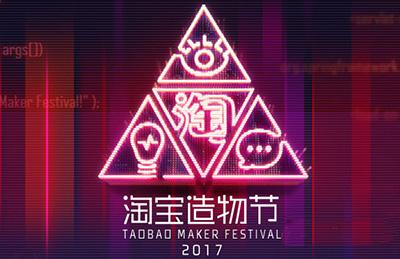 2017淘宝造物节将在杭州举办,而这次的淘宝邀请了《奇异博士》《银河