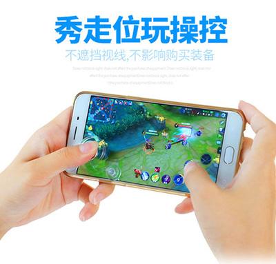 《王者荣耀》五杀神器你知道是什么吗?手机游戏吸盘贴左右摇杆一对14.8元