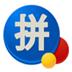 谷歌拼音输入法 V2.7.25.128 最新版