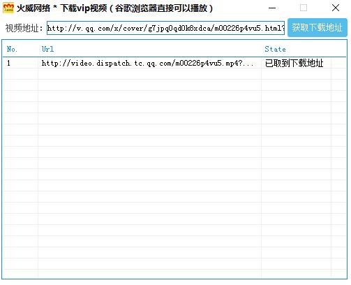 腾讯爱奇艺等批量下载vip视频工具(火威网络下载VIP视频) 1.0 绿色免费版