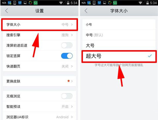 手机QQ浏览器字体设置方法