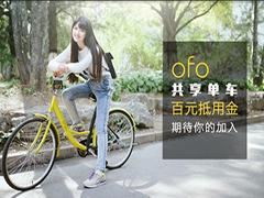 哪个共享单车最便宜?8款共享单车app下载推荐