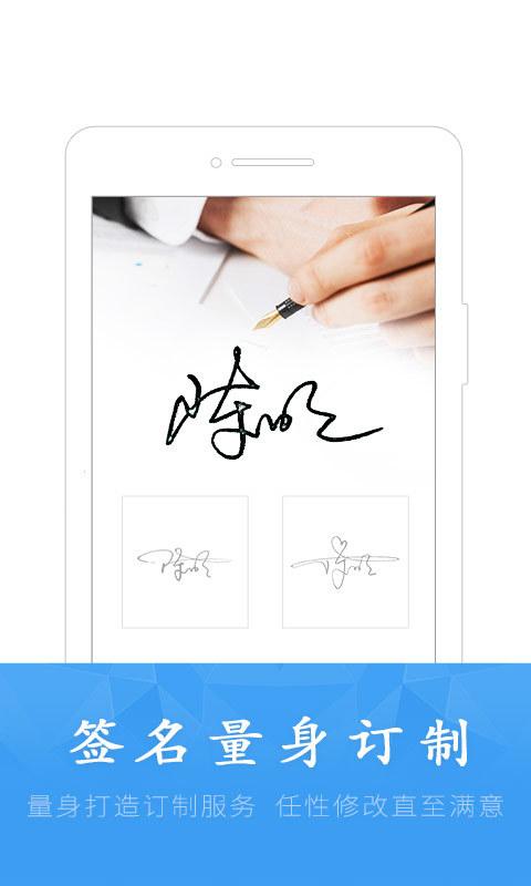 签名设计大师版 V4.7.5 for Android安卓版