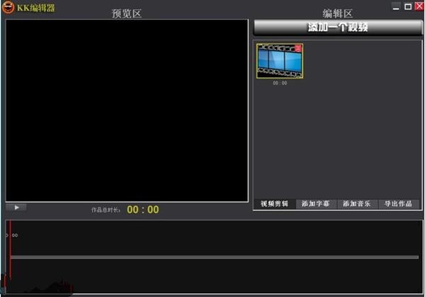 kk錄像機
