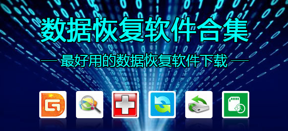 手机数据恢复软件哪个好?最好用的数据恢复软件下载