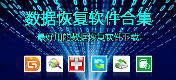 最好用的数据恢复软件下载