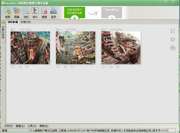 imagebox网页图片批量下载