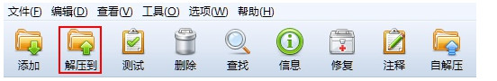 2345好压软件官方下载_2345好压5.9.3