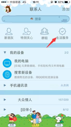 怎么查看QQ公众号中的历史信息