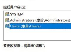 win10电脑复制文件到C盘需要管理员权限的解决方法