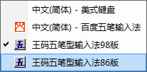 86五笔输入法下载_王码五笔输入法86版