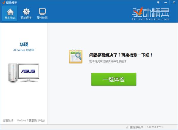 优达自动登录 V1.4.8 绿色版