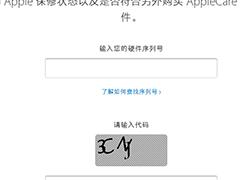 新买的苹果7怎么验机?苹果iPhone7验机的图文教程