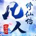 凡人修仙传-修仙小说改编 V1.3.0 for Android安卓版