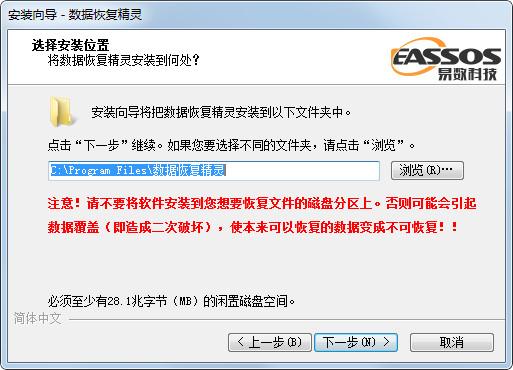 阿拉丁数据恢复软件