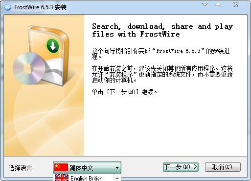 FrostWire中文版下载