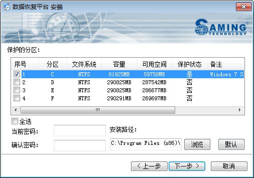 三茗数据恢复平台 V8.0.0 官方安装版