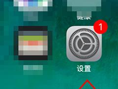 苹果7设置上的1怎么去掉?去掉苹果7设置上数字1方法