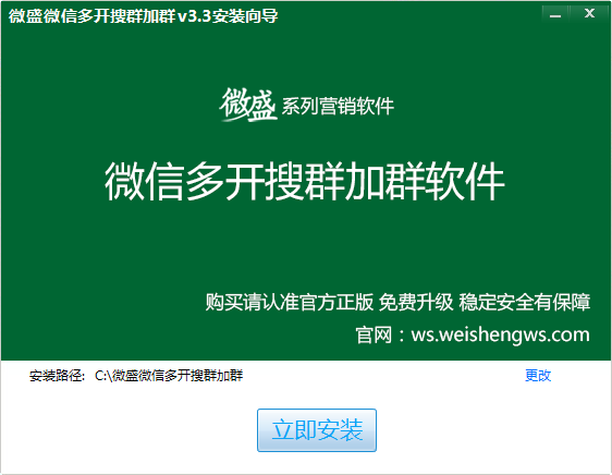 微信自动加群软件