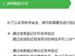 公众号运营者资料(身份证号码姓名手机号)修改方法