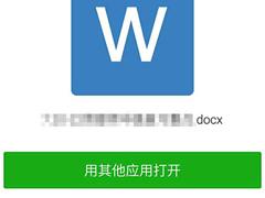 微信打不开word文档的解决方法
