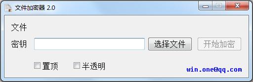 鈞狮侯文件加密器