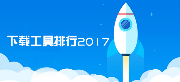 下載工具哪個好?下載工具排行2017